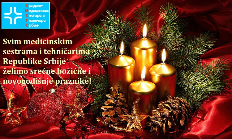 Срећни Божићни и новогодишњи празници!
